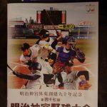 平成28年明治神宮大会の大学高校野球のパンフレット
