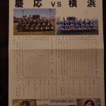 2016選手権大会神奈川決勝.慶應義塾vs横浜戦で配られた号外