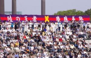 高校野球 慶應義塾 応援 陸の王者