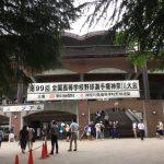 大和スタジアム 2017全国高等学校野球選手権神奈川大会