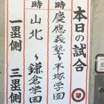 2017秋季神奈川県大会 4回戦@平塚球場 慶應義塾vs平塚学園