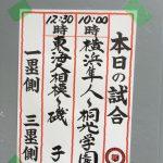 2017秋季神奈川県大会 準々決勝 第1日 桐光学園・東海大相模が出場