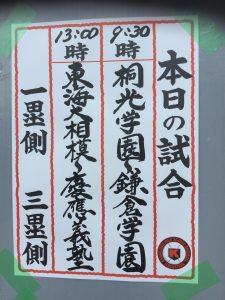 2017秋季神奈川県大会 高校野球 3位決定戦 決勝戦