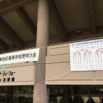2017秋季関東大会 決勝戦 明秀日立 中央学院