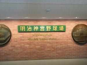 2017秋季東京都大会 明治神宮野球場