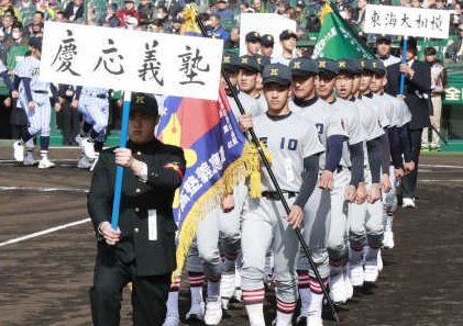 センバツ高校野球 慶應義塾 入場行進