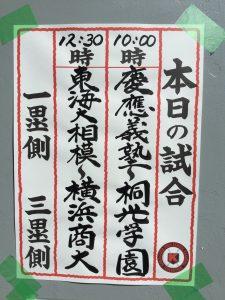 2018 春季神奈川 準々決勝 東海大相模 慶應義塾 桐光学園 横浜商大