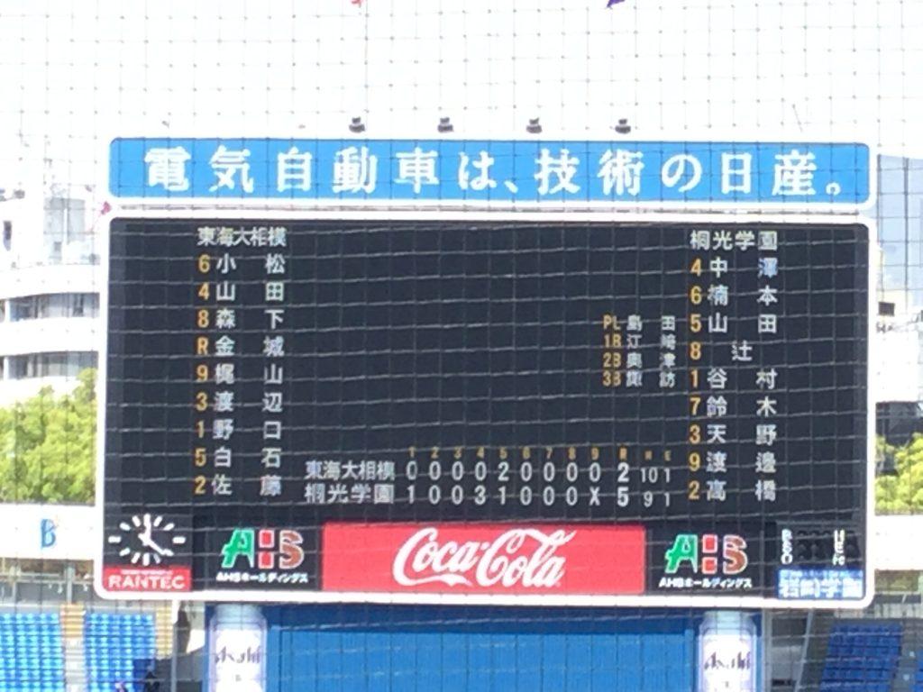 2018秋季神奈川県大会準決勝 桐光学園 東海大相模