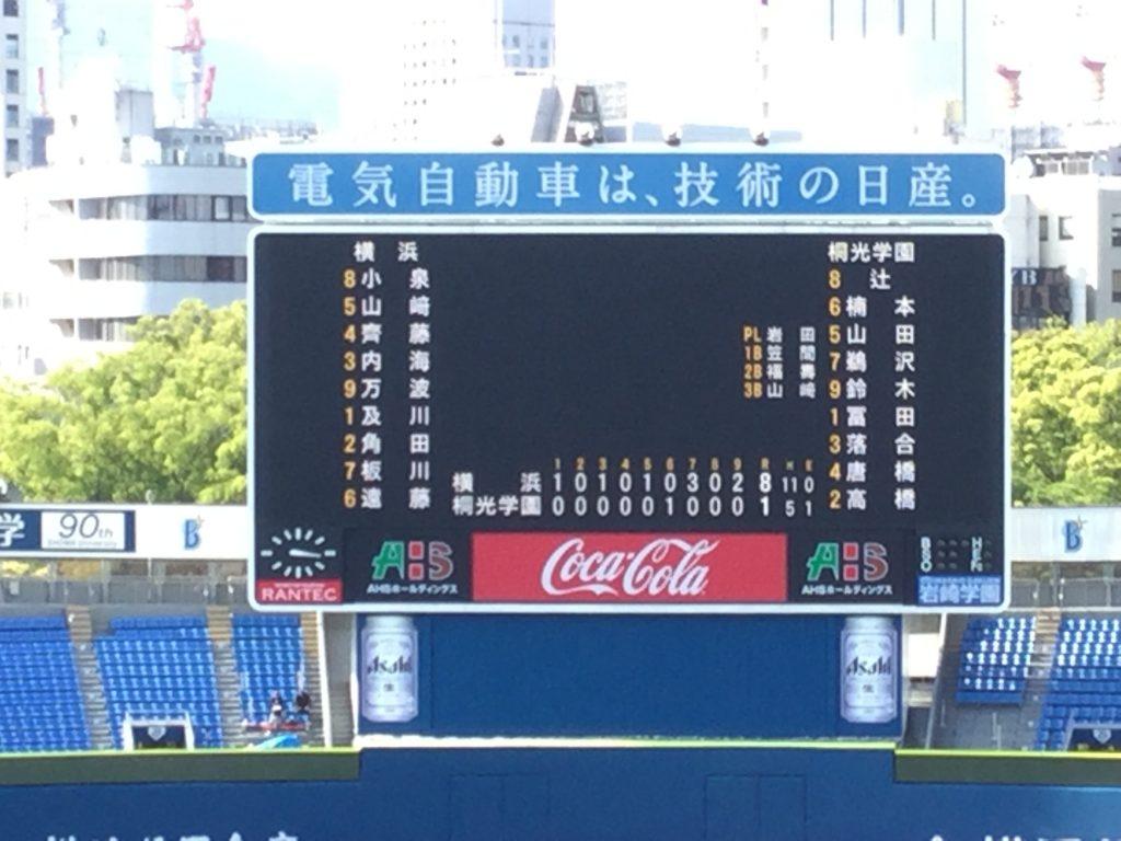 2018春季神奈川県大会 横浜 優勝