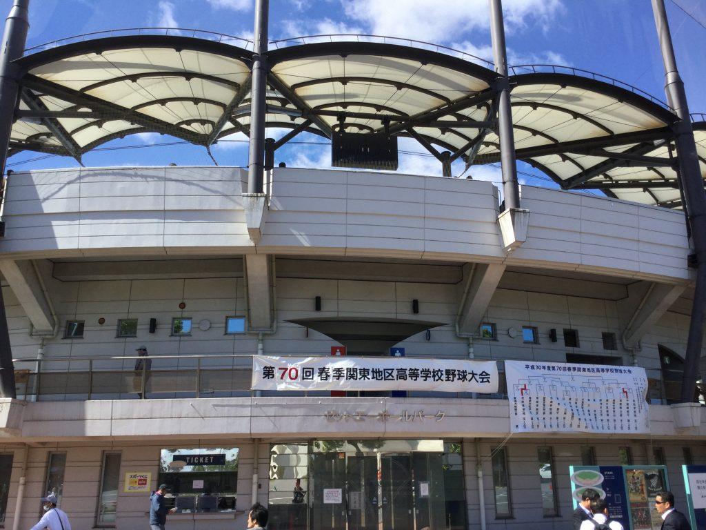 2018高校野球 春季関東大会 市原臨海球場