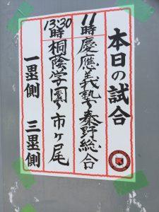 2018夏 高校野球 神奈川県大会 慶應義塾vs秦野総合