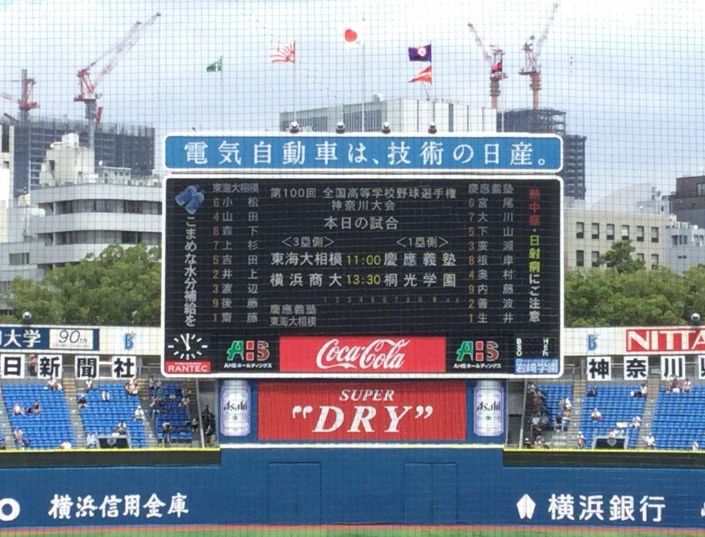 2018夏 高校野球 北神奈川大会 慶應義塾vs東海大相模