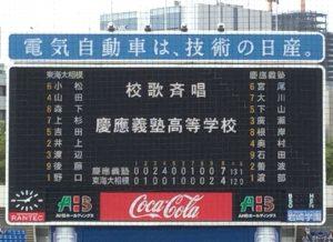 2018夏 高校野球 北神奈川大会 慶應義塾が東海大相模に勝利
