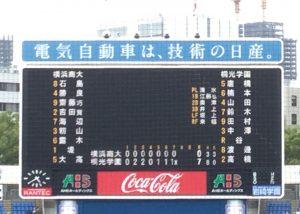 2018夏 桐光学園vs横浜商大