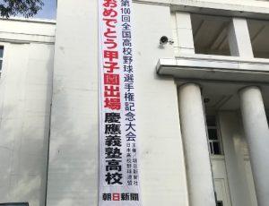 2018甲子園出場・慶應義塾