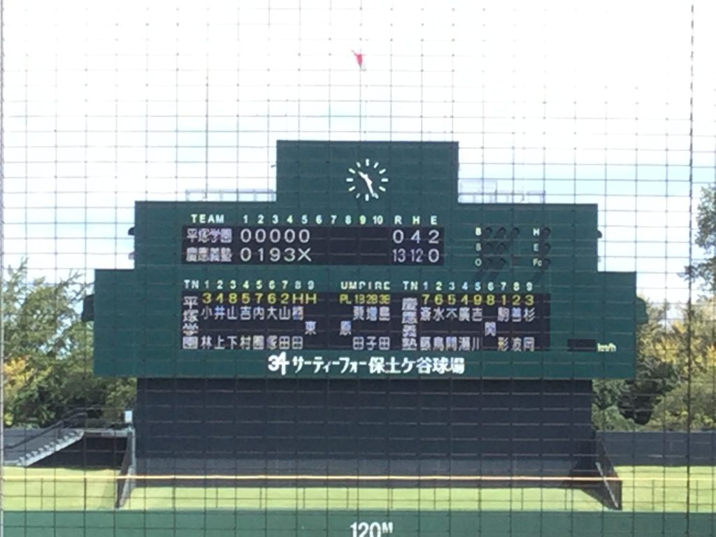 2018秋 慶應義塾vs平塚学園 慶応の5回コールド勝利