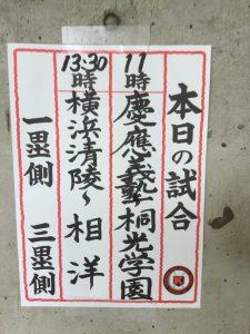 2018秋季神奈川県大会 慶應義塾vs桐光学園