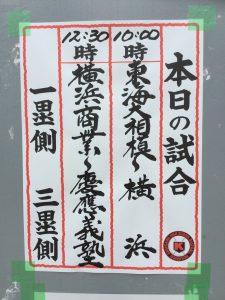 2018 秋季神奈川県大会 準々決勝