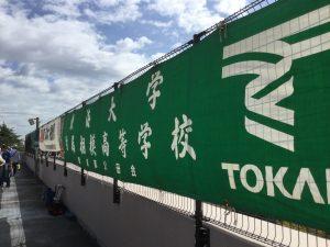 2018秋季神奈川県大会 東海大相模 横断幕