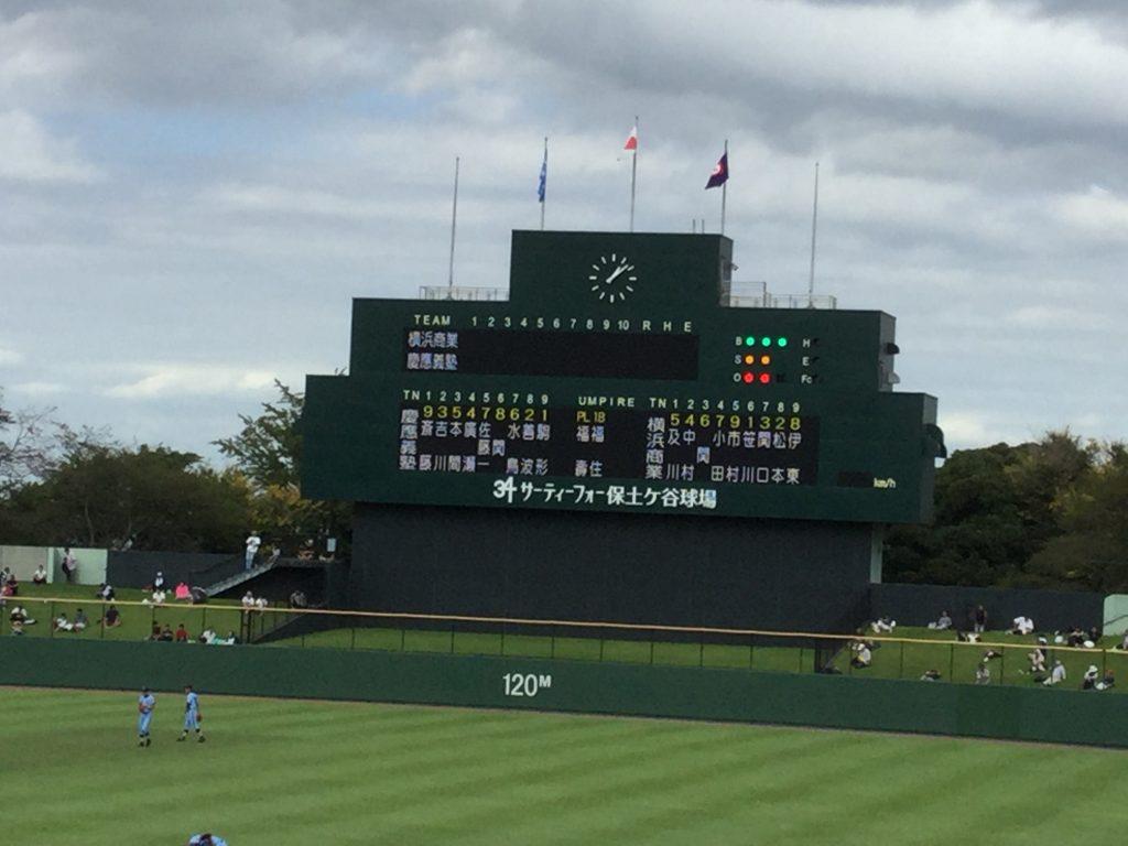 2018秋季神奈川県大会 横浜商vs慶應義塾