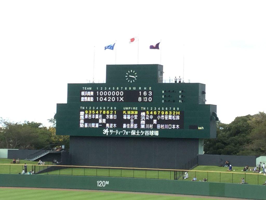 2018秋季神奈川県大会 慶應義塾が横浜商 Y高にコールド勝ち