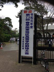 2019高校野球 関東大会