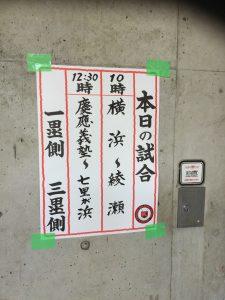 2019 秋季 神奈川県大会 2回戦 横浜 慶應義塾
