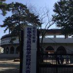 2019秋季埼玉県大会 西武台 昌平 大宮公園球場