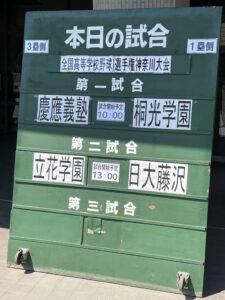 名夏選手権 神奈川大会 5回戦